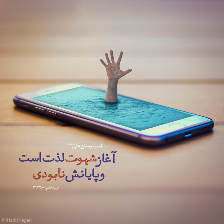 عکس/پایان ارتباط و چت با نامحرم در فضای مجازی!