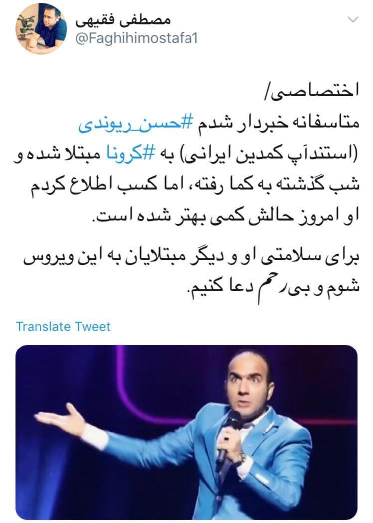 معروفترین استندآپ کمدین ایران کرونا گرفت به کما رفت ولی برگشت+عکس