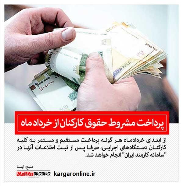 پرداخت مشروط حقوق کارکنان دستگاههای اجرایی از خرداد ماه (+عکس)