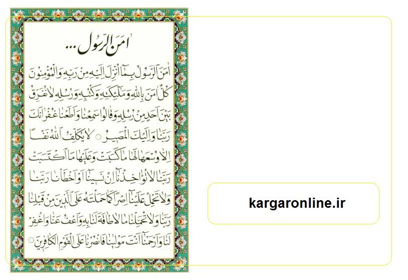 آیه ای از قرآن که دو هزار سال پیش از آفرینش آسمان ها و زمین وجود داشته است+خواص بی نظیر
