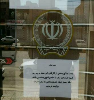 بانک سپه شعبه انقلاب اهواز به علت ابتلای همه کارکنانش به کرونا تعطیل شد!