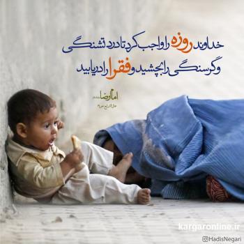 علت واجب شدن روزه+نظر امام رضا علیه السلام