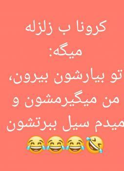 زلزله تهران بهانه طنز هاى جدید شد!