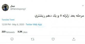 توئیتی که زلزله تهران را پیشبینی کرده بود!