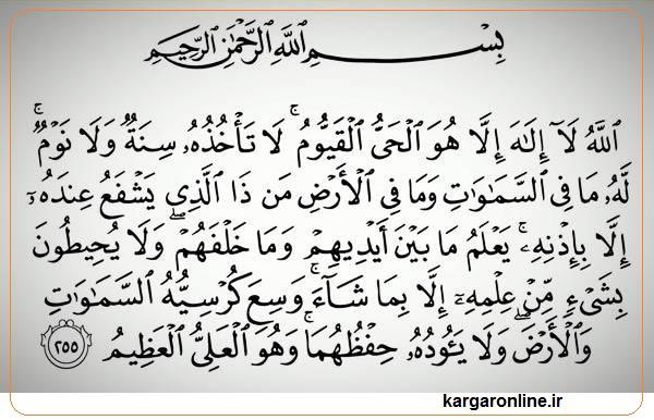 آیه عظیم قرآن را در یک دقیقه هر روز قرائت کنید و از خواص بی نظیر مادی و معنوی آن بهره مند شوید