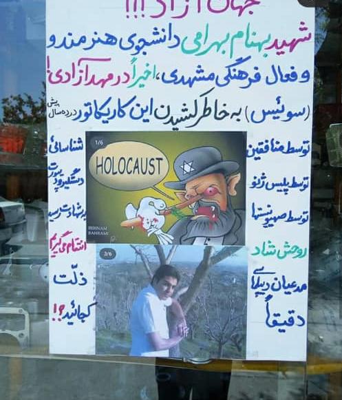 ماجرای قتل کاریکاتوریست مشهدی به دست صیهونیستها چه بود+عکس