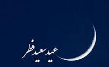 پیام های زیبا برای ارسال تبریک عید سعید فطر