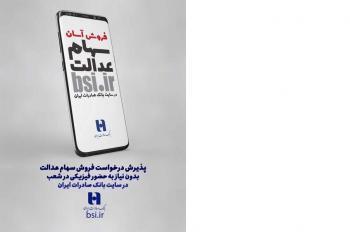سامانه «سفارش فروش سهام عدالت» در بانک صادرات ایران آغاز به کار کرد