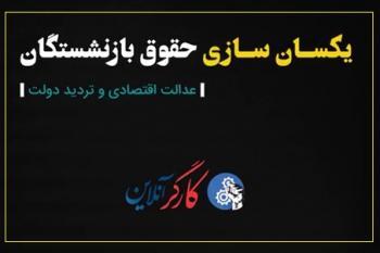 """بازنشستگان تامین اجتماعی در انتظار افزایش عادلانه مستمریها/ از خرداد ماه """"همسانسازی"""" کلید بخورد"""
