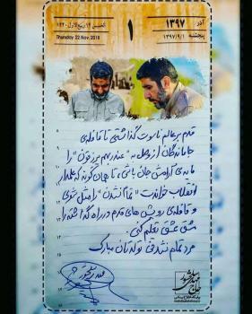 عکس/ نوشته مداح معروف برای حاج حسین یکتا
