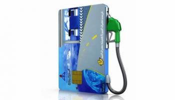 سهمیه کارت سوخت جدید اعلام شد
