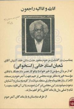 اطلاعیه ترحیم «محمدعلی کشاورز» که 41 سال قبل چاپ شد!( عکس)