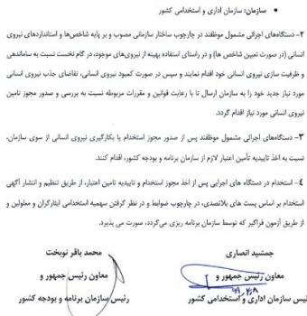 جزئیات برنامه جدید استخدام کارکنان دولت ابلاغ شد