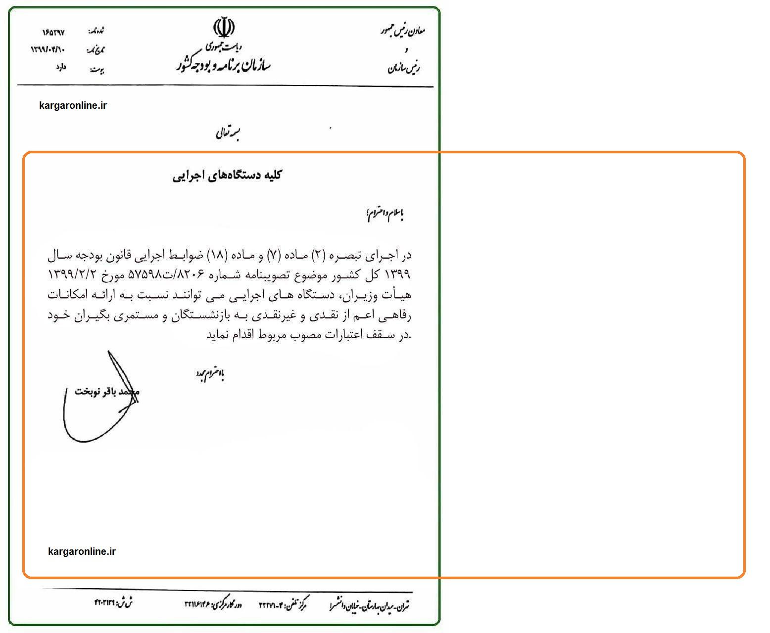 مجوز پرداخت کمک به بازنشستگان ابلاغ شد