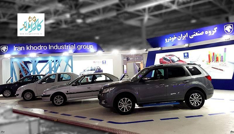 اعلام برنامه پیشفروش محصول پروژه K۱۳۲ و هشت محصول دیگر ایرانخودرو