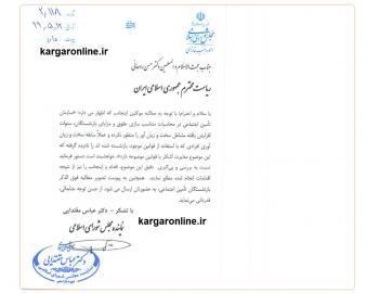 انتقاد نماینده اصفهان از اجرایی نشدن متناسبسازی حقوق و مزایای بازنشستگان سازمان تامین اجتماعی