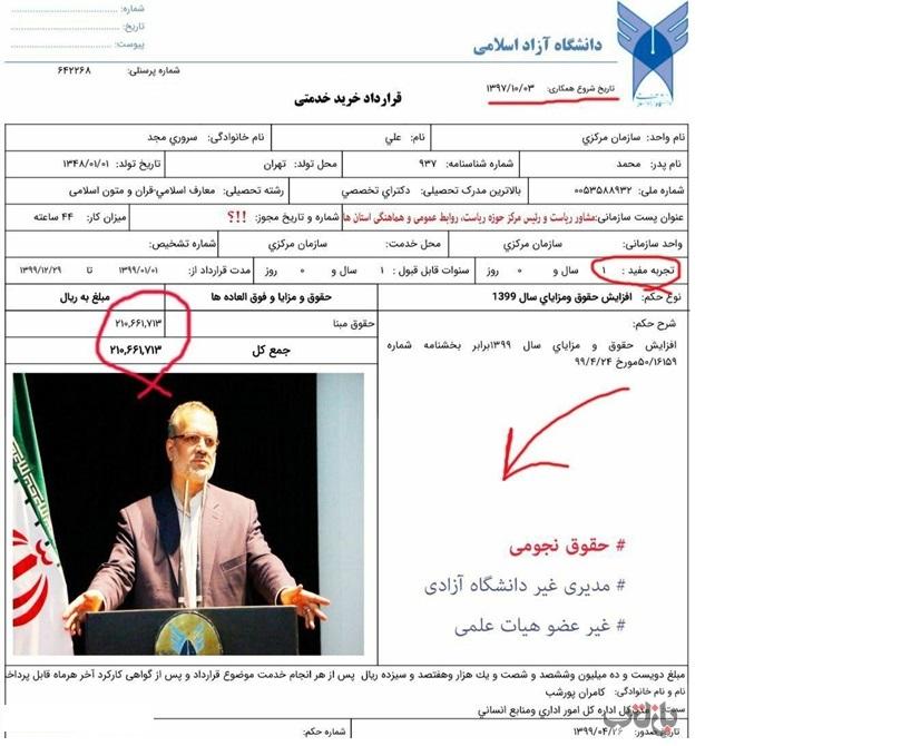 حقوق 21 میلیونی مدیر تازه وارد در دانشگاه آزاد+سند