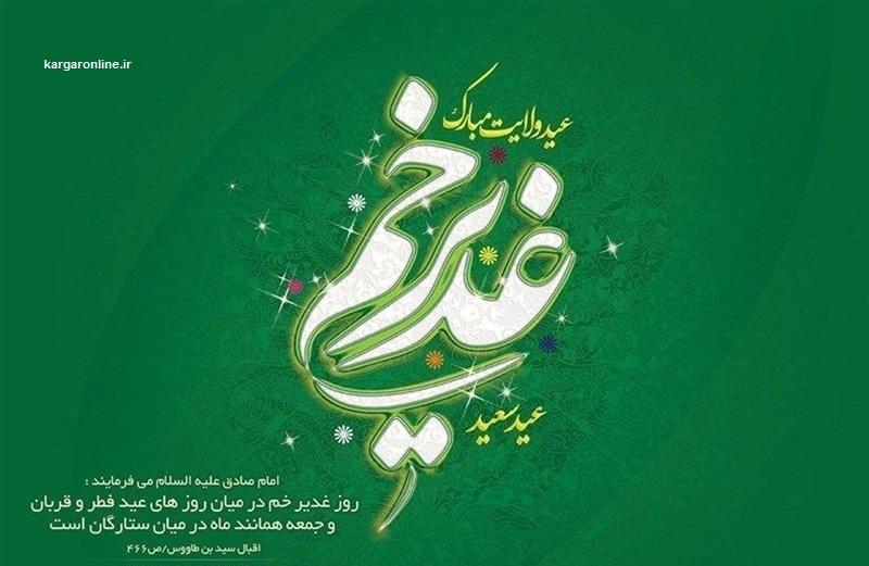 نماز عید غدیر خم چگونه است؟