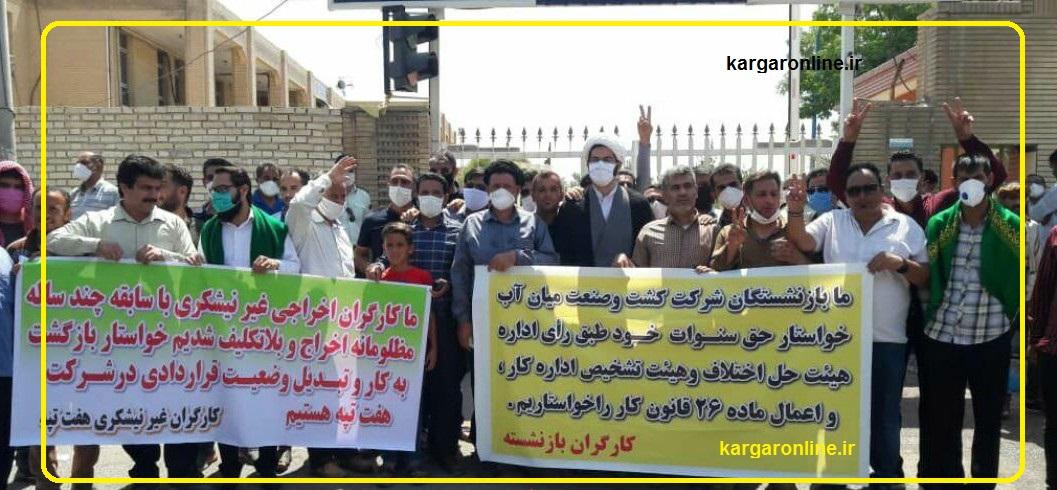 اعتراض کارگران بازنشسته میان آب نسبت به عدم دریافت سنوات/ رای هیئت حل اختلاف را داریم