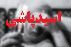 اسیدپاشی شوهر تهرانی روی همسرش در ویلای شمال