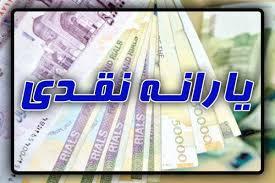 خبر مهم برای یارانه بگیران نقدی