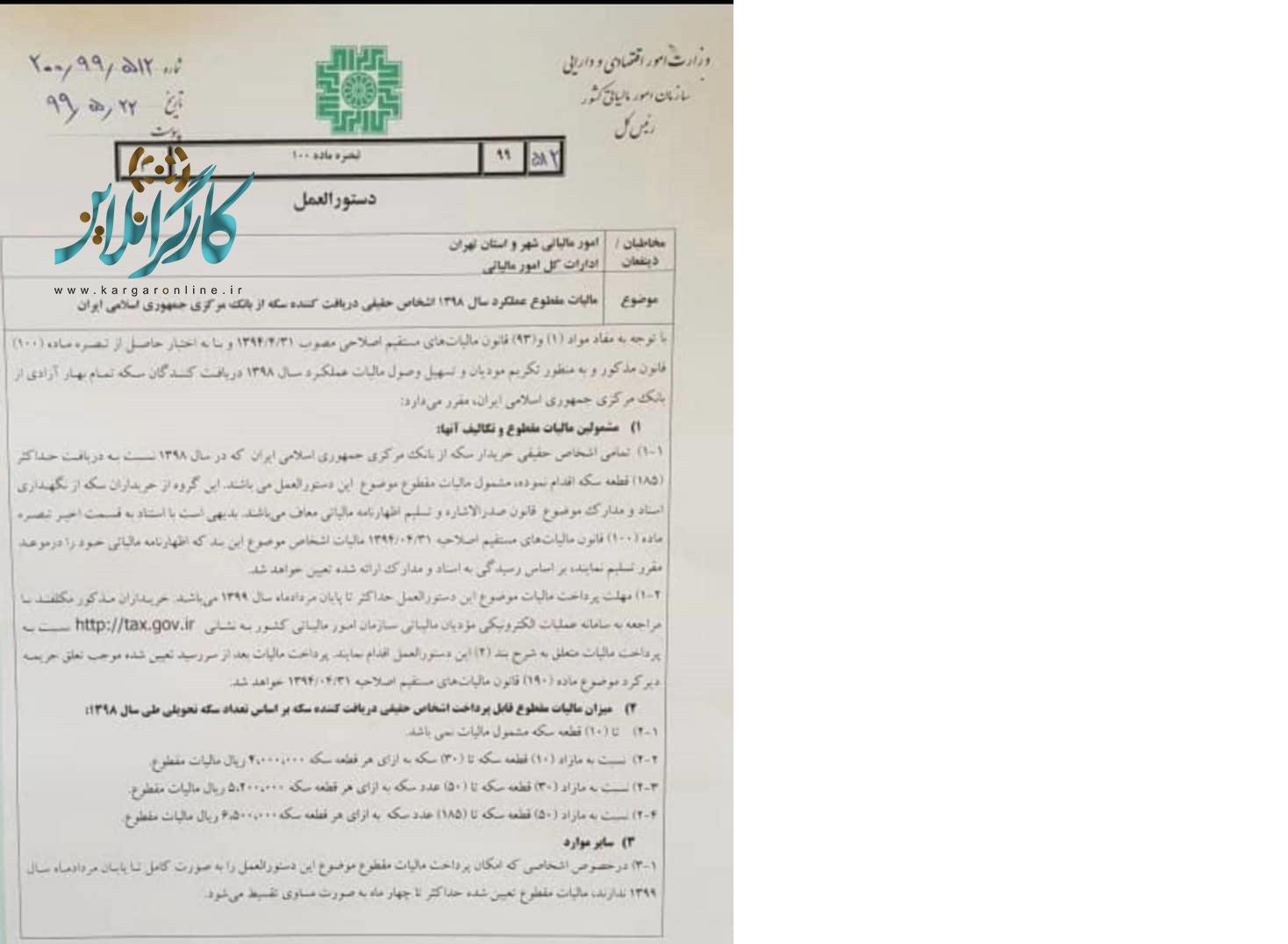 مالیات خرید سکه تا ۶۵۰ هزار تومان تعیین شد