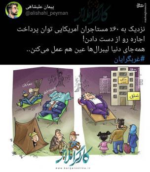 مسکن مهر تا مسکن اجتماعی/همهجای دنیا لیبرالها عین هم عمل میکنن..