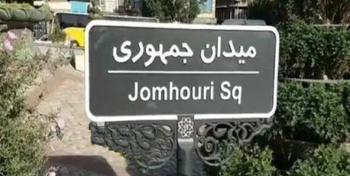 واکنش  رئیس شورای شهر تهران به تغییر در تابلوی میدان جمهوری اسلامی
