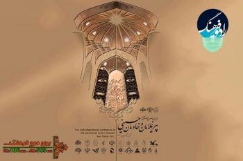 برنامه پیرغلامان حسینی روی موج رادیو