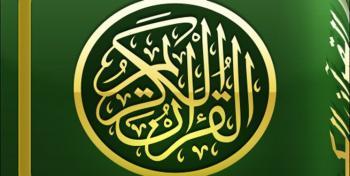 صفحه ۲۱۹ قرآن/ آیا پیامبر (ص) به حقانیت قرآن شک داشت؟+فیلم، متن و مفاهیم