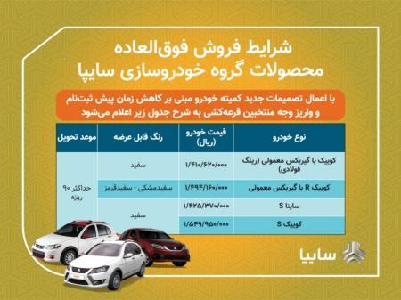 فروش فوق العاده ۴ محصول سایپا از امروز/ متقاضیان ۲ روز فرصت ثبت نام دارند/ تحویل خودروها ۹۰ روزه است