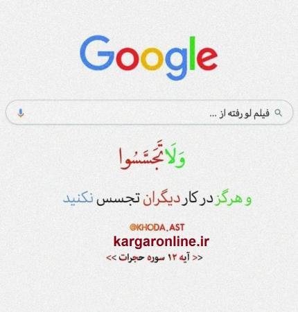 نظر قرآن کریم به رواج فیلم های لو رفته+عکس