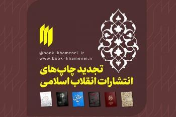 ۶ کتاب انتشارات انقلاب اسلامی تجدید چاپ شدند