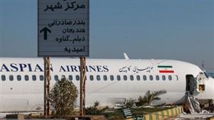 علت سانحه فرودگاه ماهشهر مشخص شد